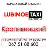 Таксі Любимое-економ (Кропивницький)