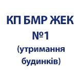 КП БМР ЖЕК №1 (утримання будинків)