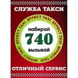 Такси Ефект 740 (Каменское)