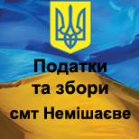 Податки та збори смт Немішаєве (сайт)