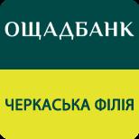Ощадбанк погашення кредиту_Черкаси