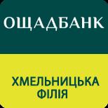 Ощадбанк погашення кредиту_Хмельницьк