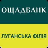 Ощадбанк погашення кредиту_Луганськ