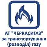 """АТ """"ЧЕРКАСИГАЗ"""""""