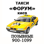 "Такси ""Форум"" (Киев) (900-2000)"