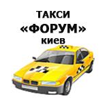 "Такси ""Форум"" (Киев)"