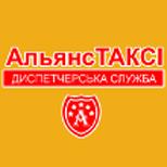 Такси Альянс (Закарпатська обл)