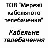 """ТОВ """"Мережі кабельного телебачення"""""""