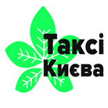 Такси Киева (Киев)