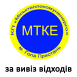 КП МТКЕ м.Гола Пристань