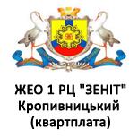 """ЖЕО 1 РЦ """"ЗЕНІТ"""""""