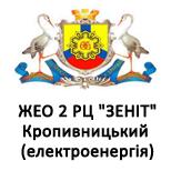 """ЖЕО 2 РЦ """"ЗЕНІТ"""""""