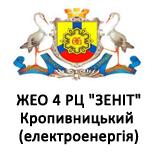 """ЖЕО 4 РЦ """"ЗЕНІТ"""""""