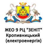 """ЖЕО 9 РЦ """"ЗЕНІТ"""""""