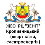 """ЖЕО РЦ """"ЗЕНІТ"""" Кропивницький"""