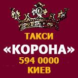 Такси КОРОНА (Киев)