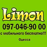 Такси ЛИМОН (Одесса)