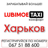 Таксі ЛЮБИМОЕ комфорт (Харків)