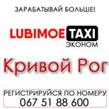 Таксі ЛЮБИМОЕ eконом (Кривий Ріг)