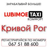 Таксі ЛЮБИМОЕ комфорт (Кривий Ріг)