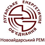 Луганське ЕО Новоайдарський РЕМ