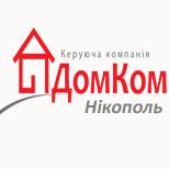 """ТОВ """"КК"""" Домком Нікополь"""""""