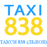 Такси 838 (Львов)