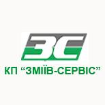 КП Зміїв-сервіс