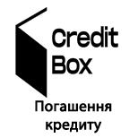 Credit Box Погашення кредиту