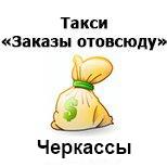 """Такси """"Заказы отовсюду"""" (Черкассы)"""