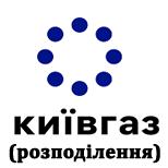 """АТ """"КИЇВГАЗ"""" (розподілення)"""