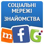 Соціальні мережі, знайомства