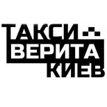 Таксі ВЕРІТА (Київ)