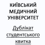 КМУ Дублiкат студент. квитка
