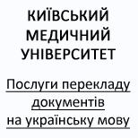 КМУ Переклад док. на укр. мову