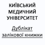 КМУ Дублiкат залiк. книжки