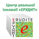 ЦЕНТР РЕАЛЬНОЇ ІНКЛЮЗІЇ «ЕРУДИТ»