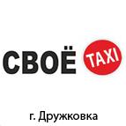Своё такси (Дружковка)