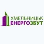 """ТОВ """"ХмельницькЕнергозбут"""""""