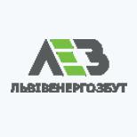 "ТОВ ""Львівенергозбут"""