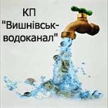 """КП """"Вишнівськводоканал"""""""