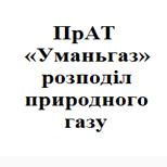 ПрАТ «Уманьгаз»