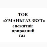 ТОВ «УМАНЬГАЗ ЗБУТ»
