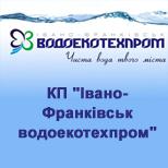 """КП """"Івано-Франківськводоекотехпром"""""""