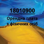 Податки/18010900/Немішаєве