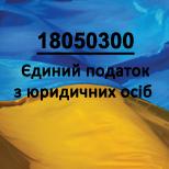 Податки/18050300/Немішаєве