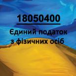Податки/18050400/Немішаєве