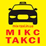Такси Микс (Киев)