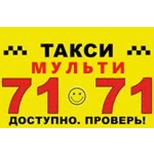 Такси Мульти 7171 (Харьков)