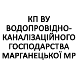 КП ВУ ВОДОПР.-КАНАЛІЗ. ГОСП-ВА МАРГАНЕЦЬ